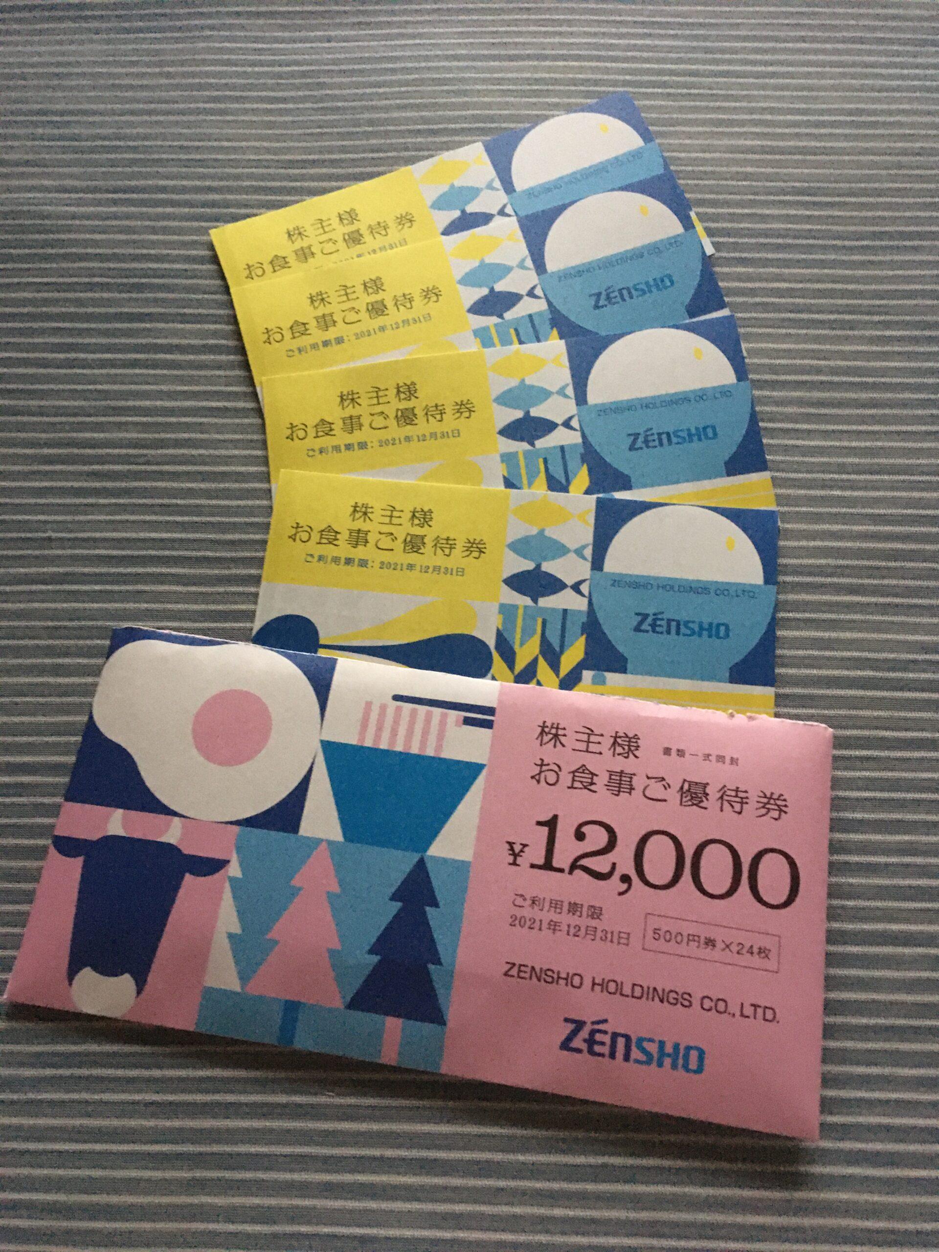 ゼンショウグループ優待券2